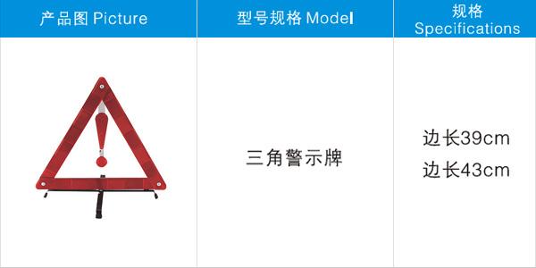 三角警示牌参数.jpg