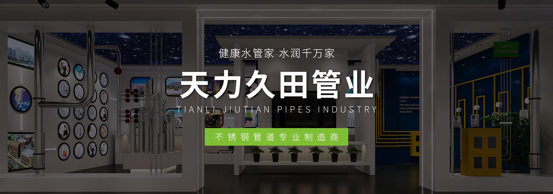 天力久田管业产品展厅