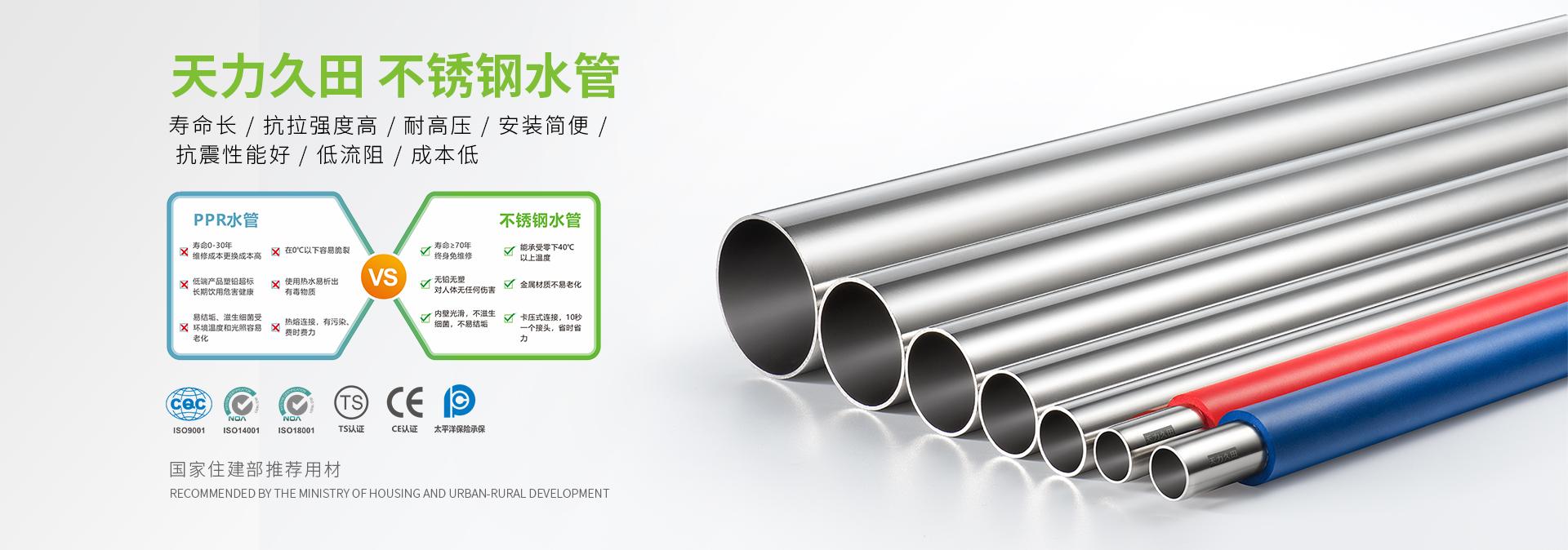 天力久田不锈钢水管产品资质