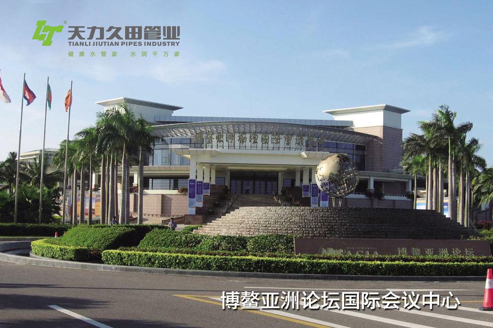 博鰲亞洲論壇國際會議中心