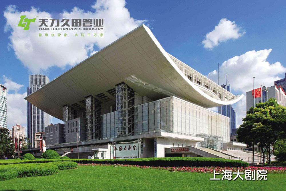 上海大劇院