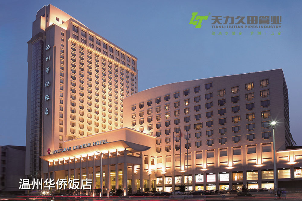 溫州華僑飯店