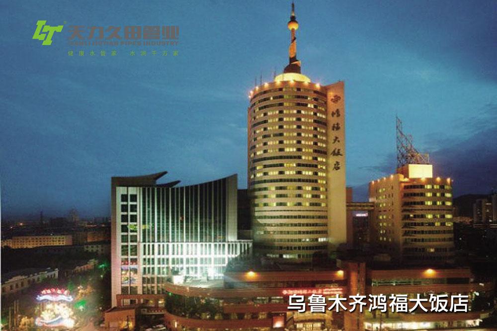 烏魯木齊鴻福大飯店