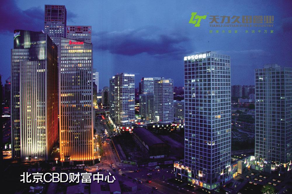 2009-2014北京CBD財富中心