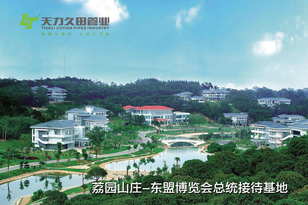 2004-荔園山莊-東盟博覽會總統接待中心