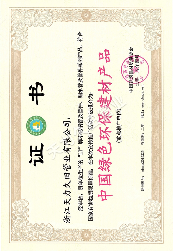 中國綠色環保建材產品證書