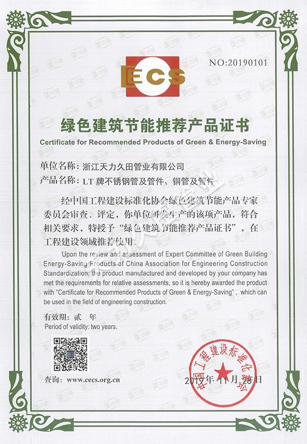 綠色建筑節能推薦產品證書