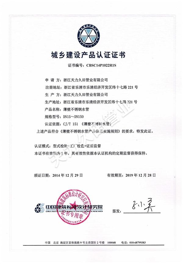 城鄉建設產品認證證書