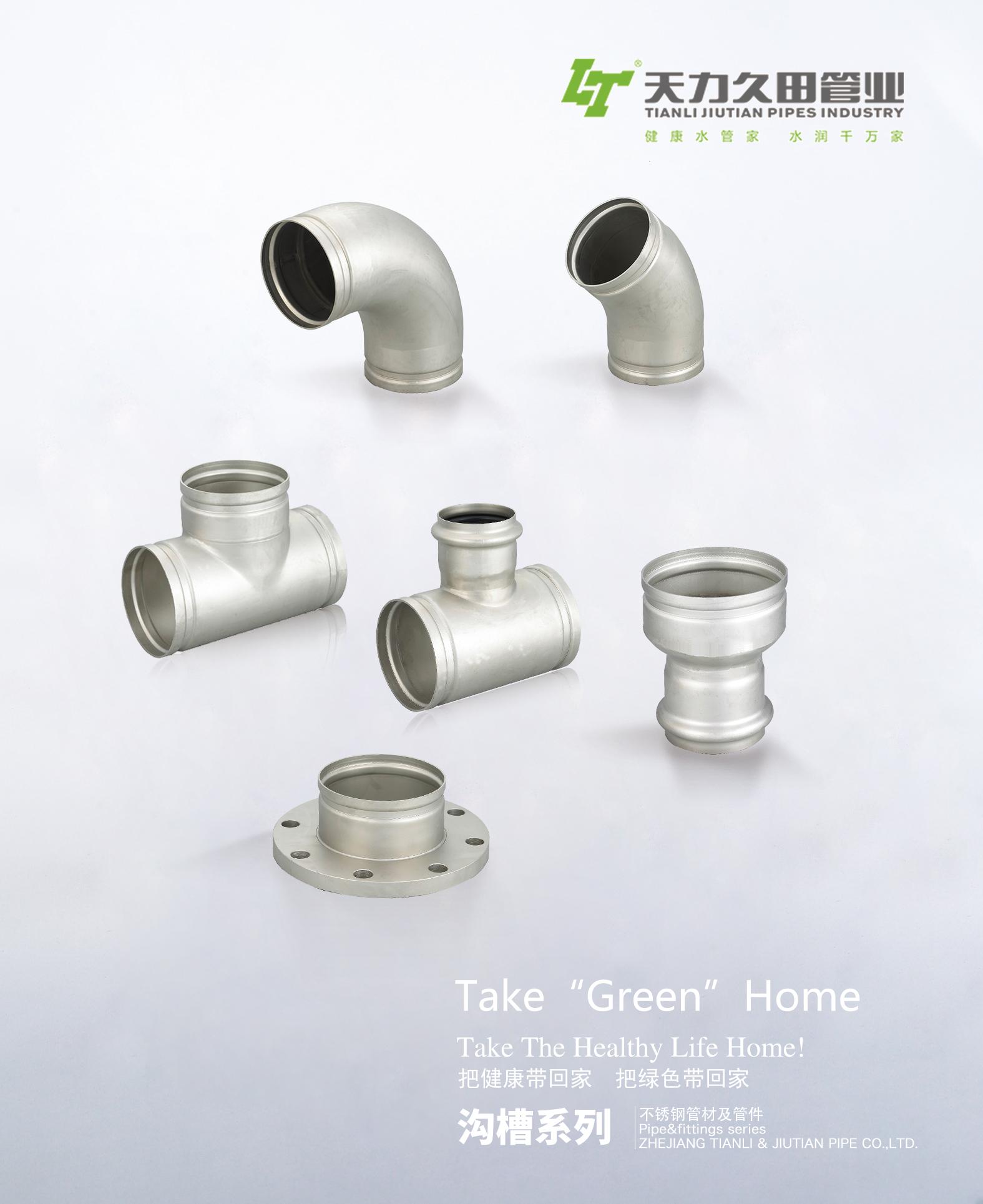 沟槽不锈钢管件系列