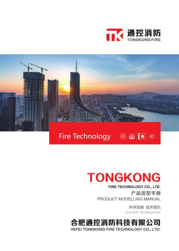 合肥通控消防科技產品選型手冊