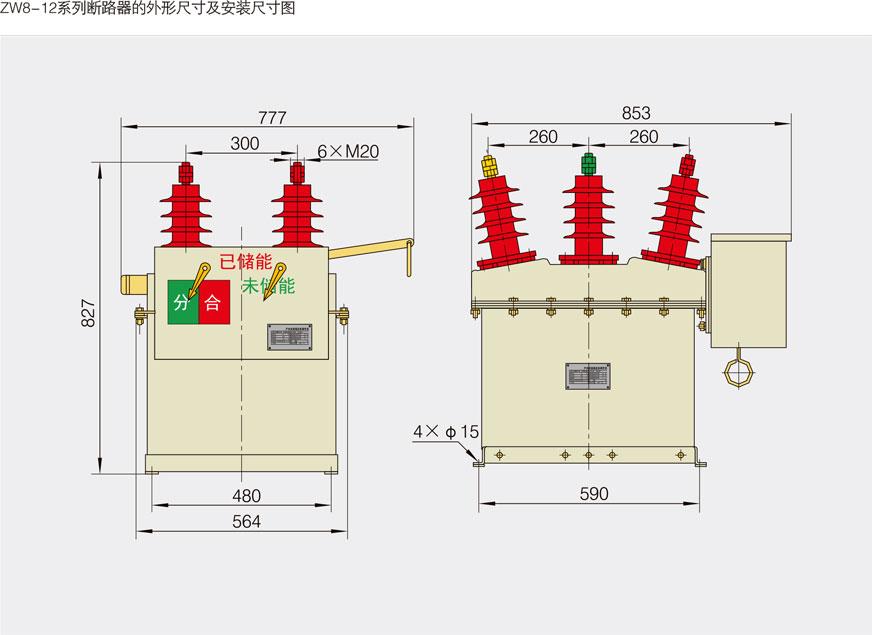 ZW8-1-2户外高压交流真空断路器4.jpg