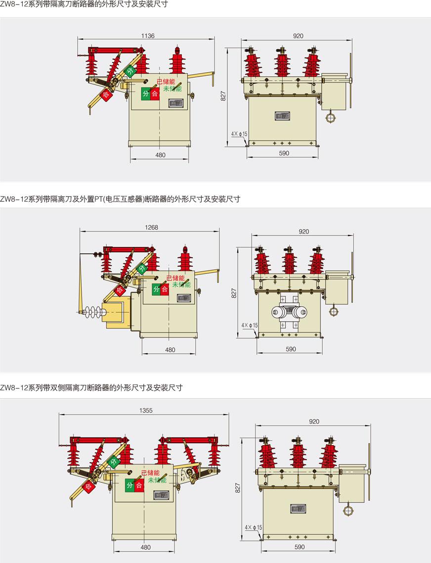 ZW8-1-2户外高压交流真空断路器5.jpg