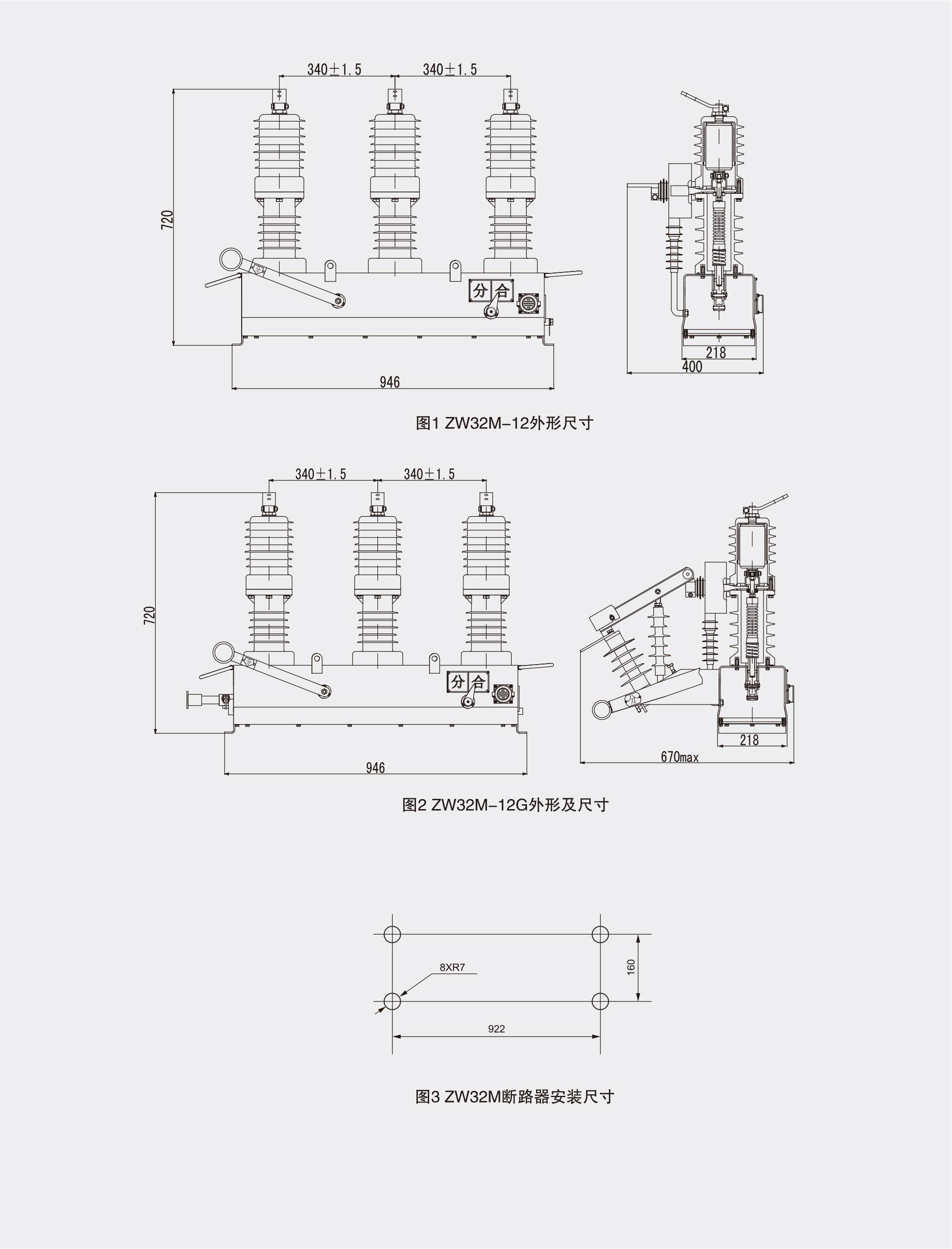 ZW32M-12系列外高压永磁真空断路器4.jpg