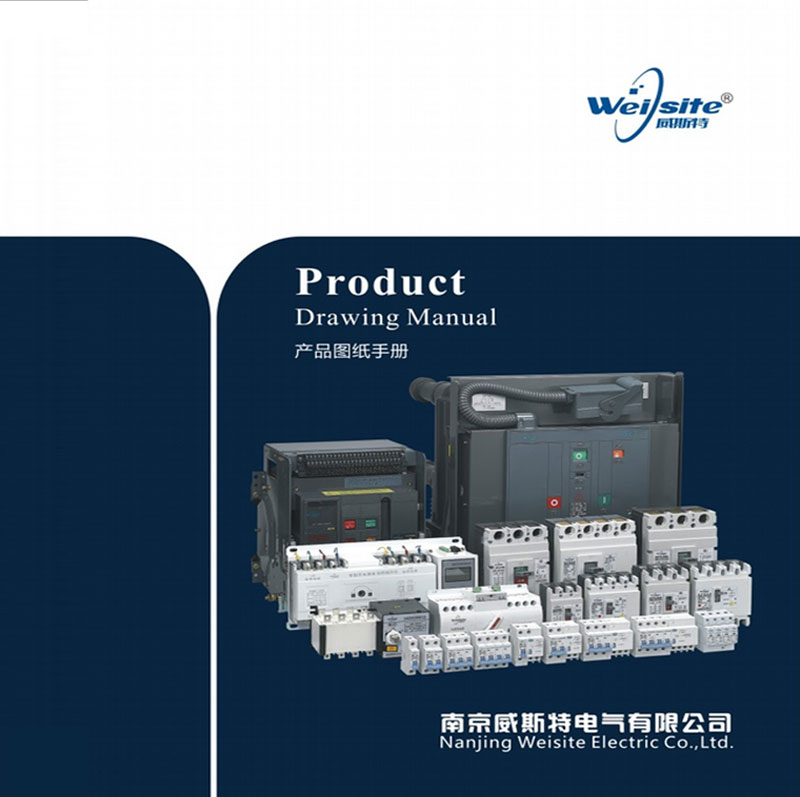 產品圖紙手冊