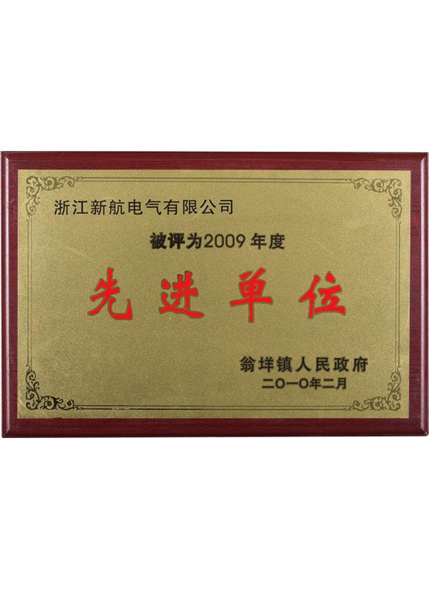 2009先進單位