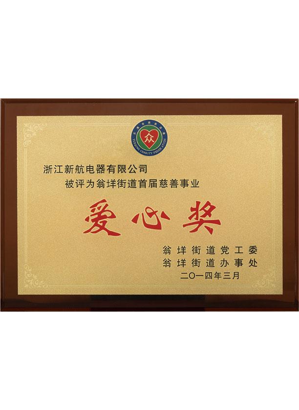 2014年度慈善事業愛心獎