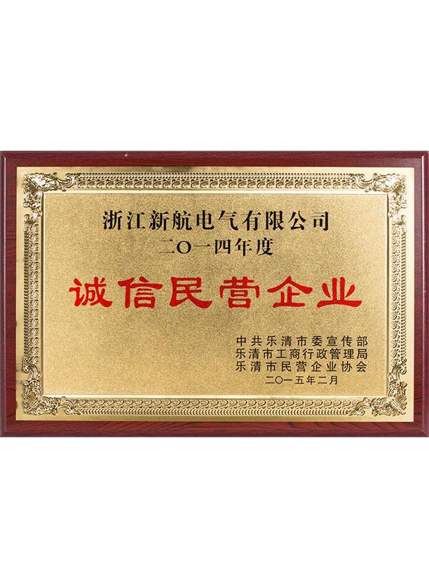 2014年度誠信民營企業