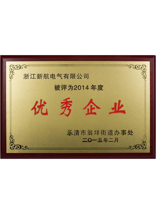 2014年度優秀企業