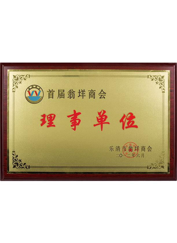 2012年度首屆翁垟商會理事單位