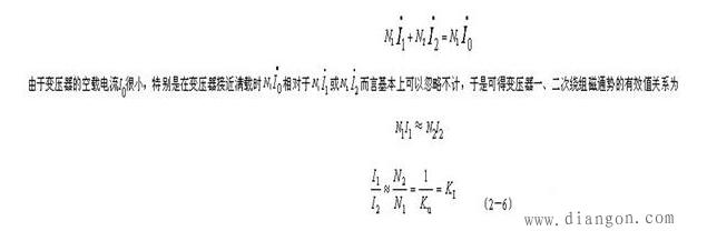 變壓器負載運行時的磁通勢平衡方程式.jpg