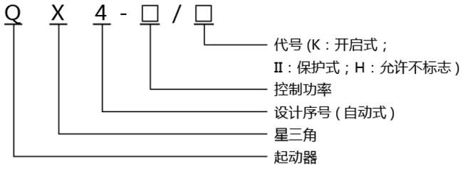 QX4立式星三角起動柜型號含義