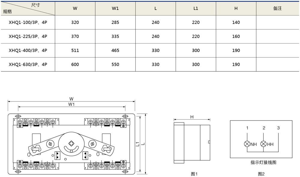 XHQ1雙電源自動轉換開關(末端型)外形及安裝尺寸