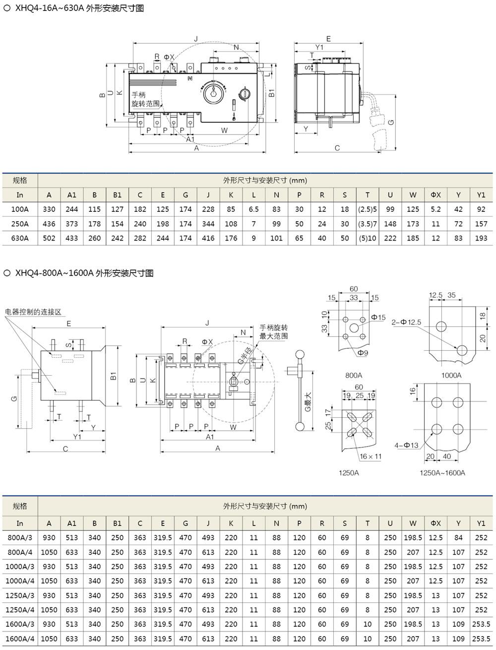 XHQ4雙電源自動轉換開關(隔離型)外形及安裝尺寸1