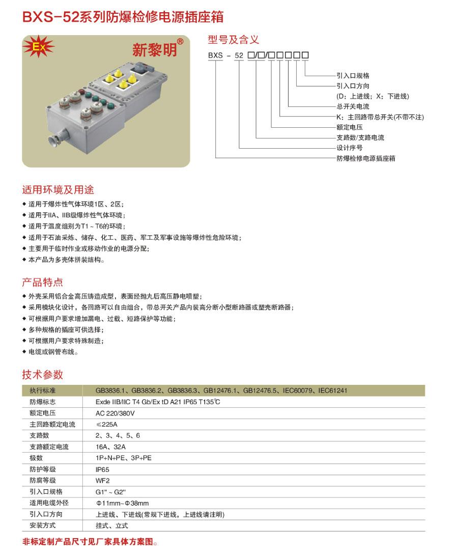 BXS-52系列防爆檢修電源插座箱產品型號含義及對應的技術參數值