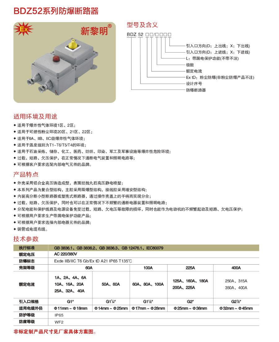 BDZ52系列防爆斷路器產品型號含義及對應的技術參數值