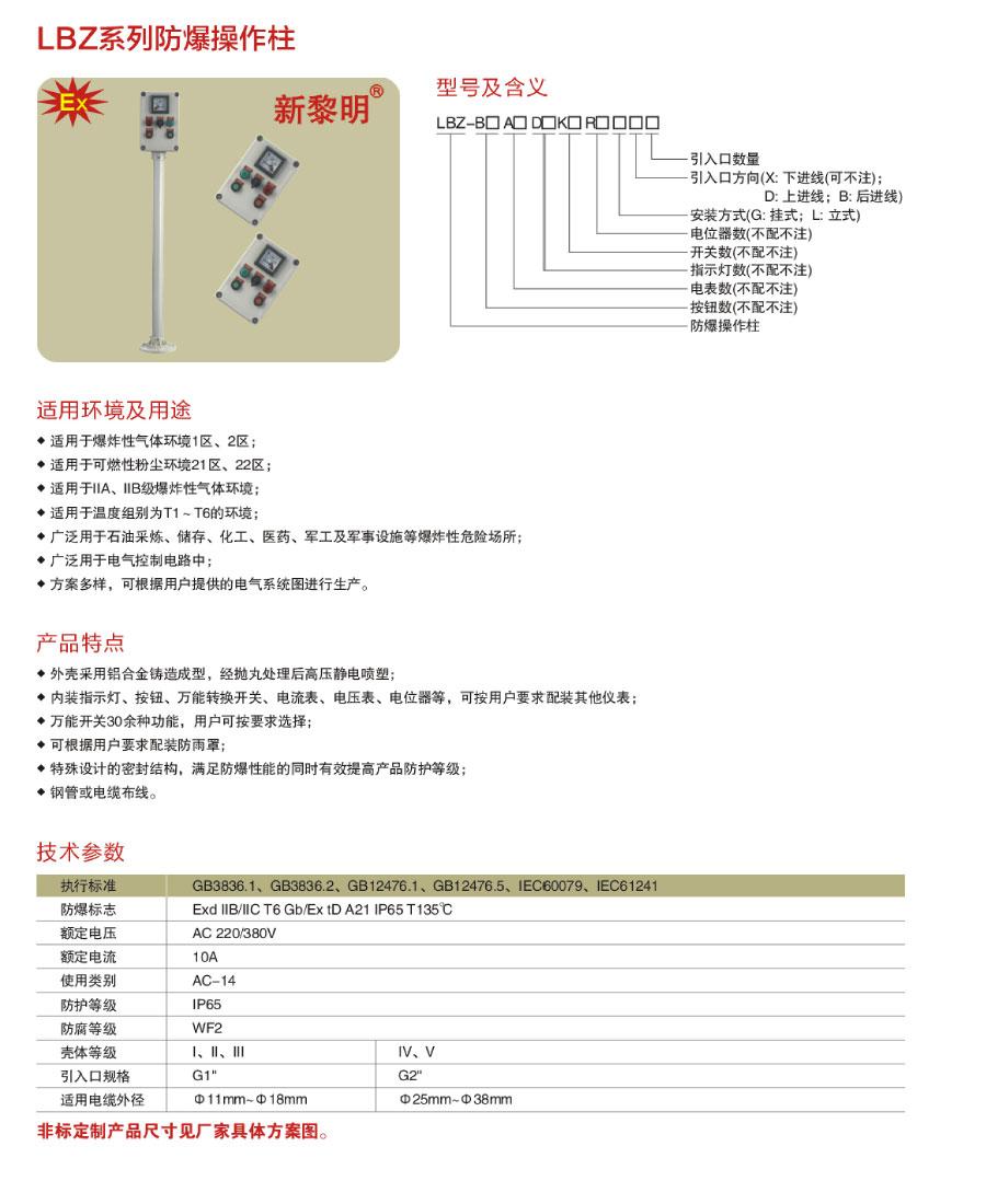 LBZ系列防爆操作柱產品型號含義及對應的技術參數值