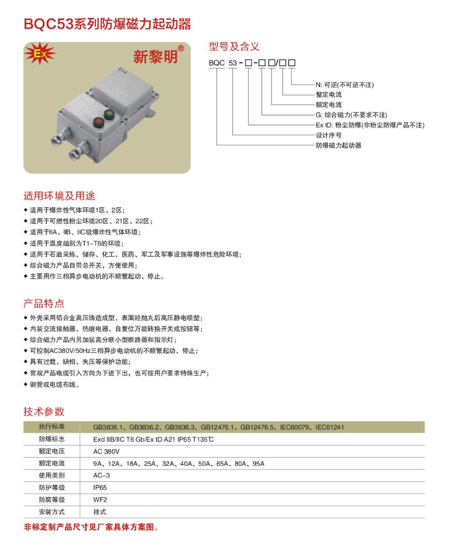 BQC53系列防爆磁力起動器產品型號含義及對應的技術參數值