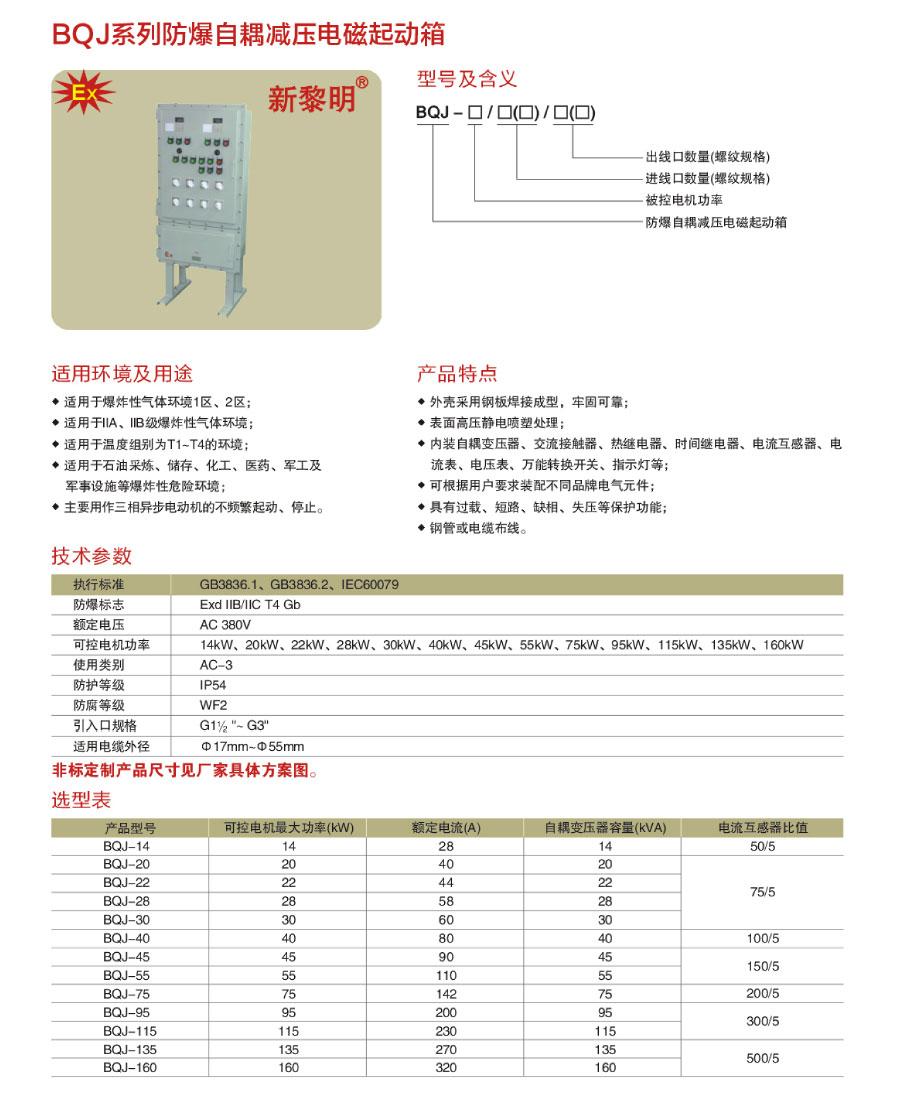 BQJ系列防爆自耦減壓電磁起動箱型號含義、技術參數及選型表