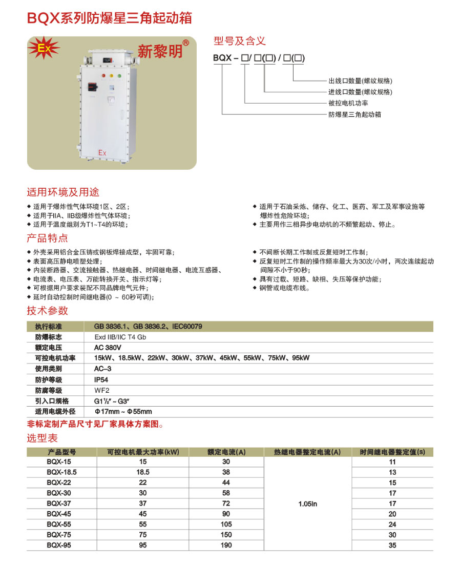 BQX系列防爆星三角起動箱型號含義、技術參數及選型表