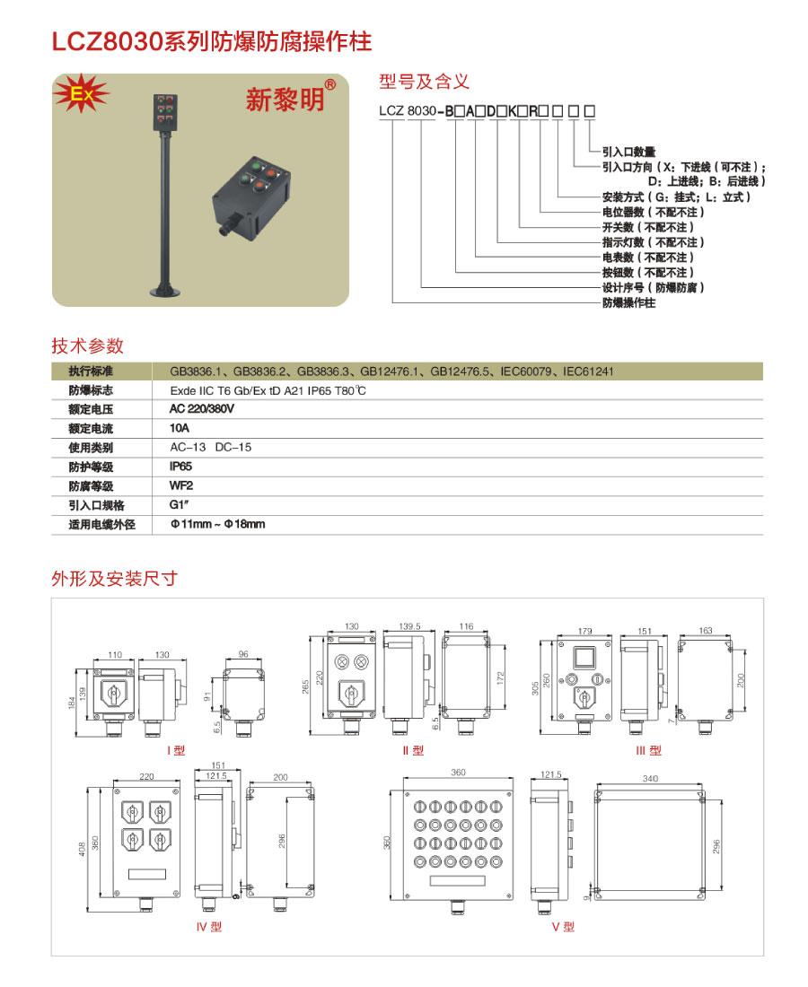 LCZ8030系列防爆防腐操作柱型號及含義、技術參數、選型表及外形安裝尺寸