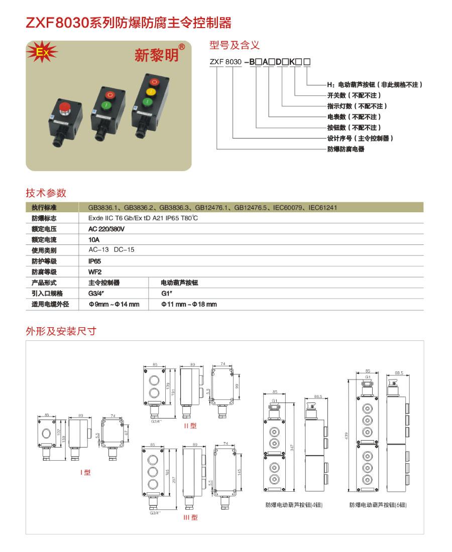 ZXF8030系列防爆防腐主令控制器型號及含義、技術參數、外形安裝尺寸