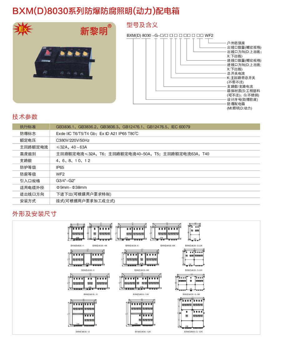 BXM(D)8030系列防爆防腐照明(動力)配電箱型號及含義、技術參數及外形安裝尺寸