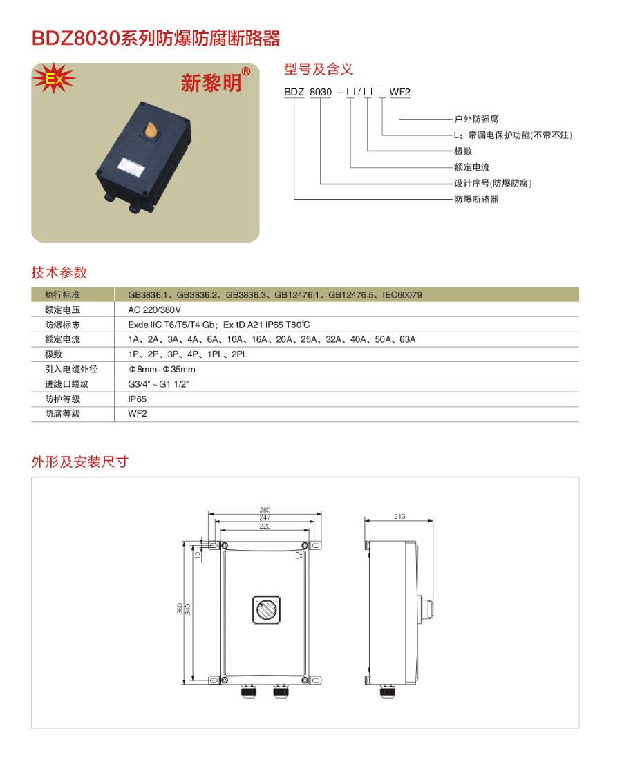 BDZ8030系列防爆防腐斷路器型號及含義、技術參數及外形安裝尺寸