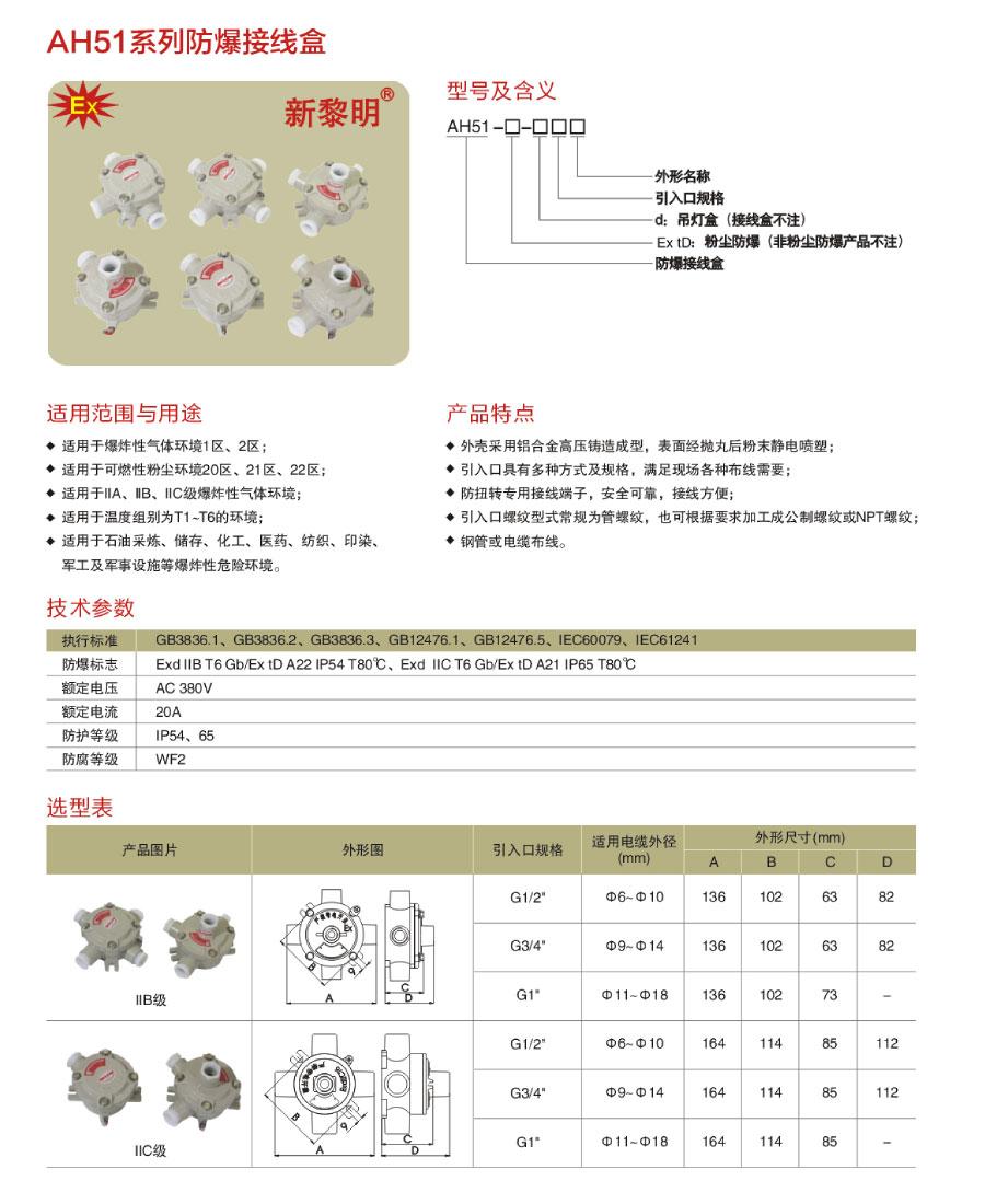 AH51系列防爆接線盒型號含義、技術參數、選型表