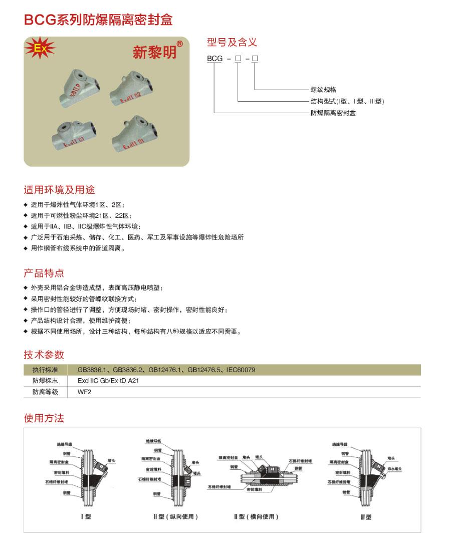 BCG系列防爆隔離密封盒型號含義、技術參數及使用方法