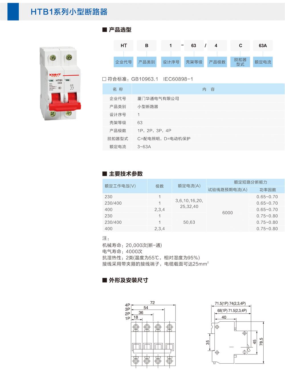 HTB1系列小型断路器详情1.jpg