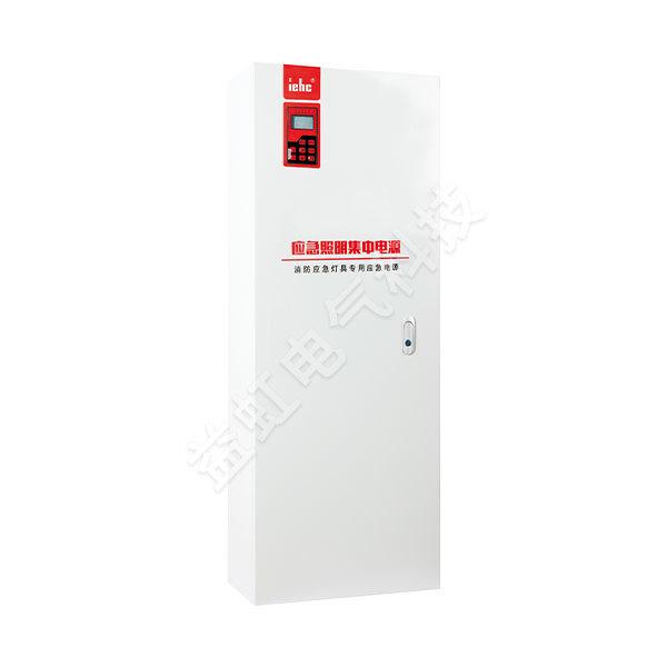 A型应急照明集中电源
