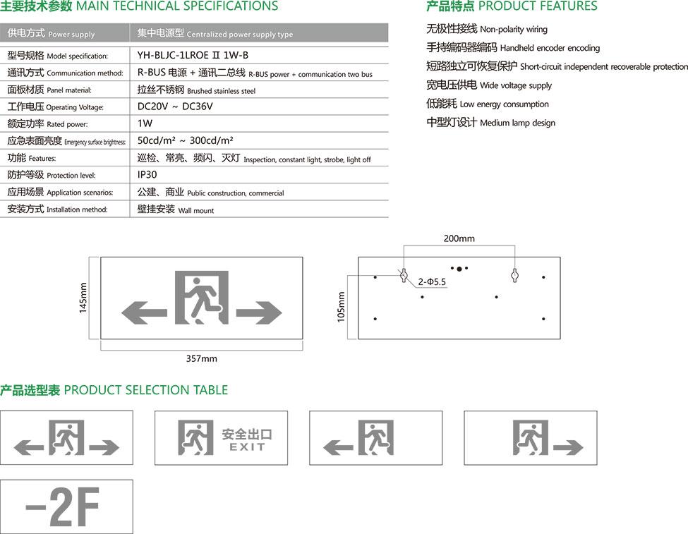 集中电源集中控制型应急疏散标志灯具-5主要技术参数、产品特点、安装示意图及产品选型表。
