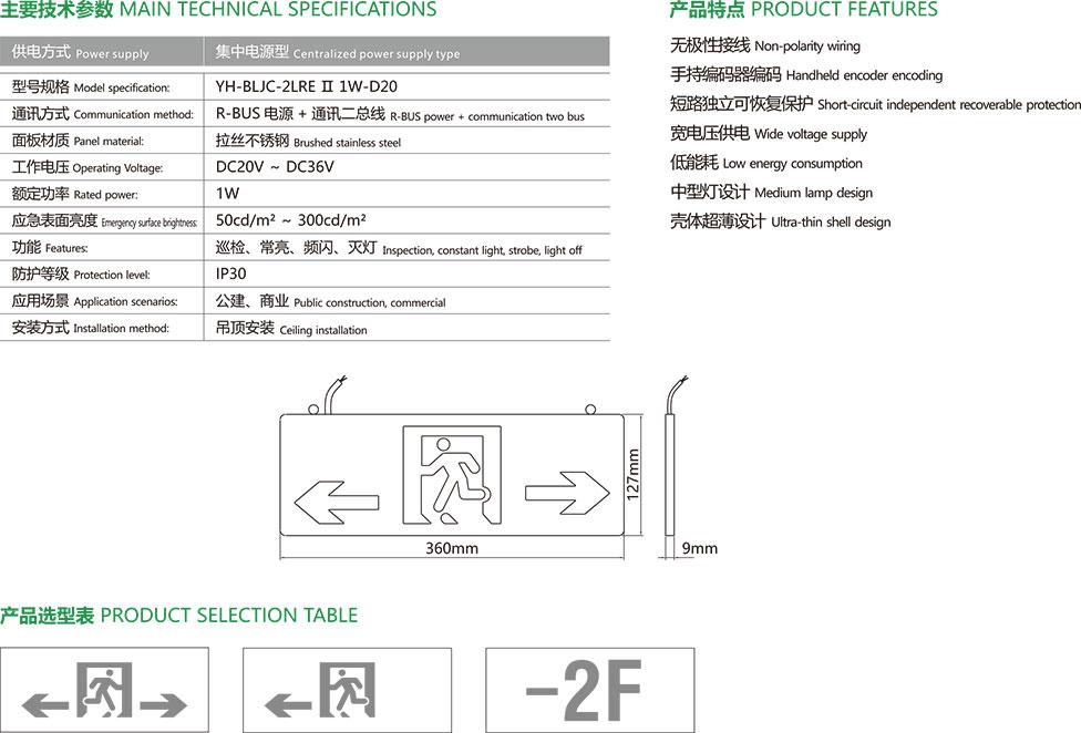 集中电源集中控制型应急疏散标志灯具中型标志灯-2主要技术参数、产品特点及产品选型表。