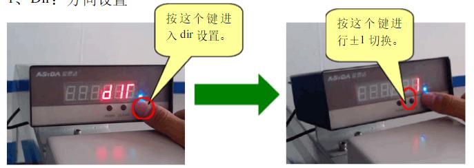 光栅数显表参数Dir方向设置.jpg