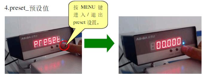 光栅数显表preset预设值.jpg