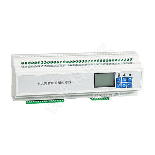 十六路智能照明時控器