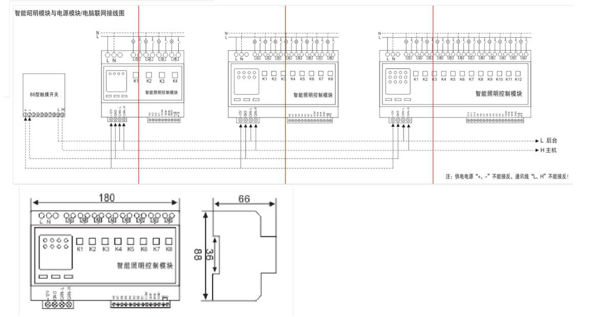 智能照明模块与电源模块/电脑联网接线图
