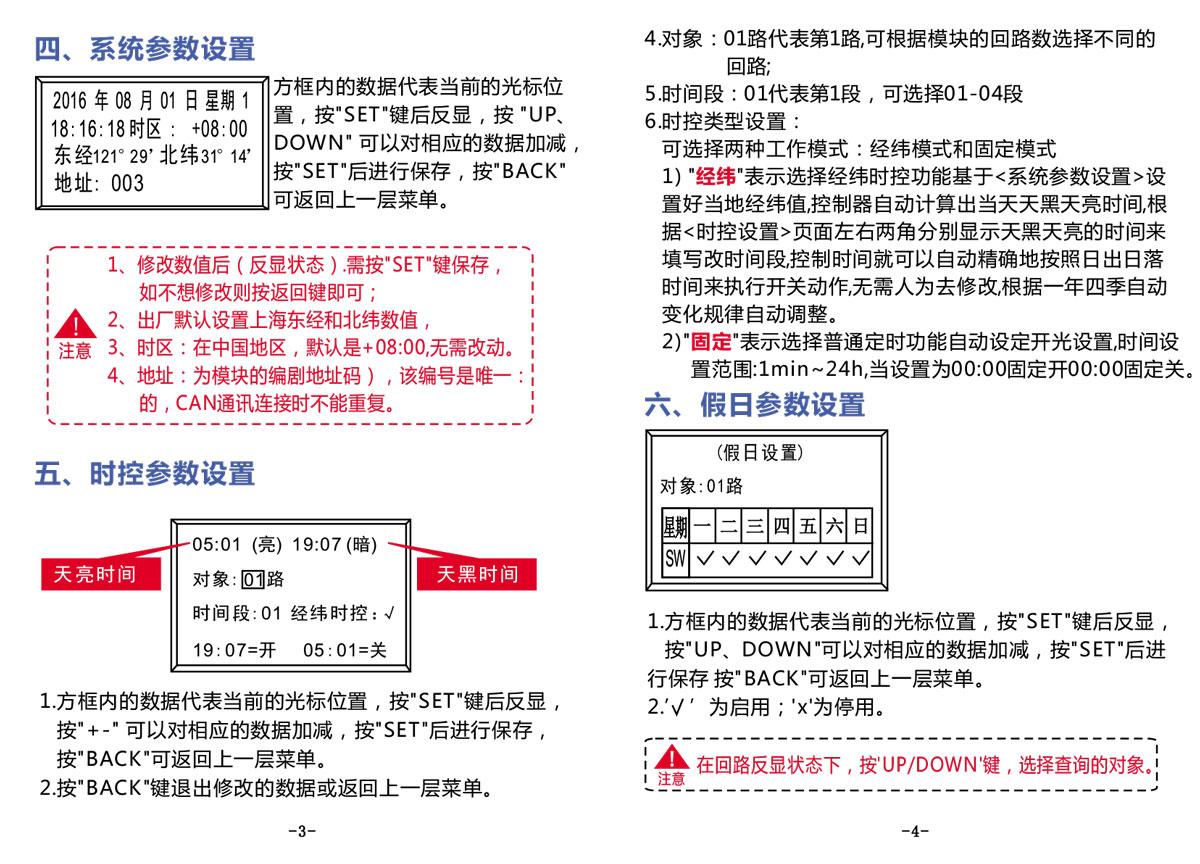 智能照明時控器系統參數、時控參數、假日參數設置
