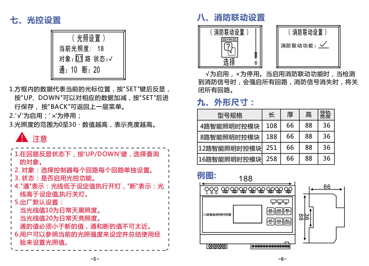 智能照明時控器光控設置、消防聯動設置、外形尺寸