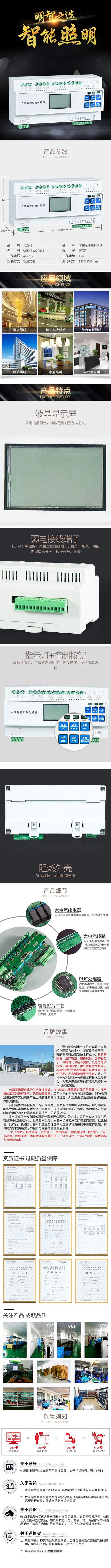 6回路时控经纬控制模块-详情.jpg
